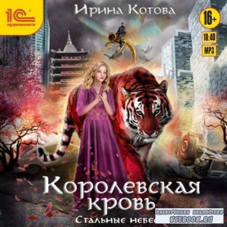 Ирина Котова. Стальные небеса (Аудиокнига)