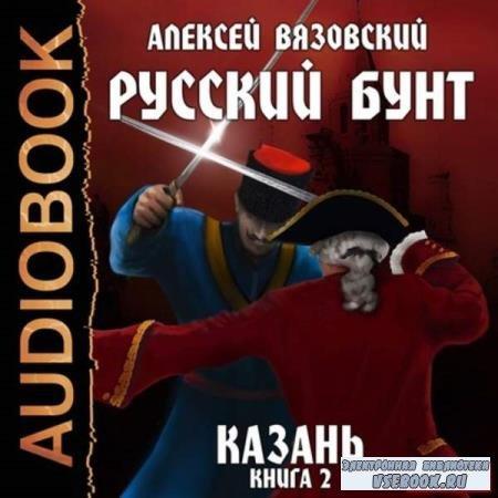 Алексей Вязовский. Казань (Аудиокнига)