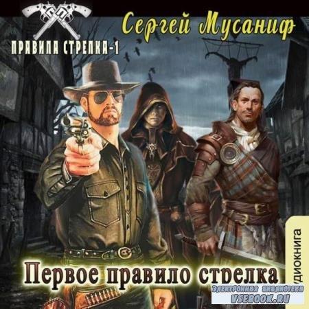 Сергей Мусаниф. Первое правило стрелка (Аудиокнига)