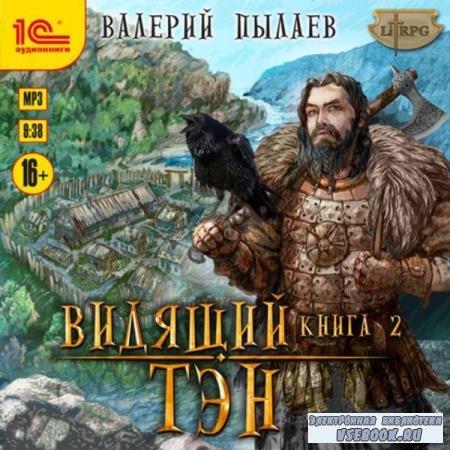 Валерий Пылаев. Тэн (Аудиокнига)