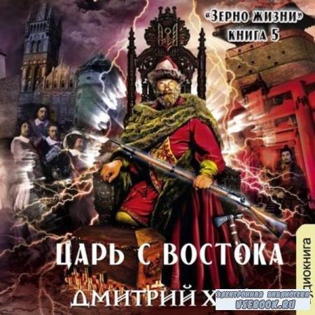 Дмитрий Хван. Царь с Востока (Аудиокнига)