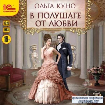 Ольга Куно. В полушаге от любви (Аудиокнига)