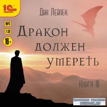Дин Лейпек. Дракон должен умереть. Книга III (Аудиокнига)