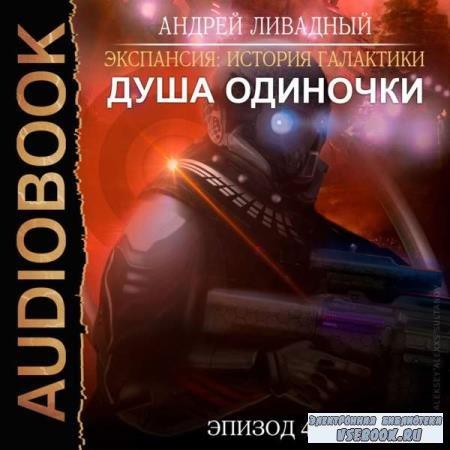 Андрей Ливадный. Душа Одиночки (Аудиокнига)