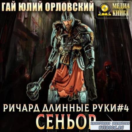 Гай Юлий Орловский. Сеньор (Аудиокнига)