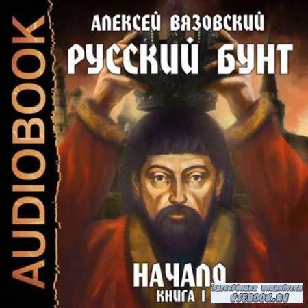 Алексей Вязовский. Начало (Аудиокнига)
