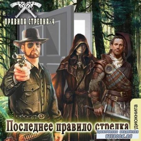 Сергей Мусаниф. Последнее правило стрелка (Аудиокнига)