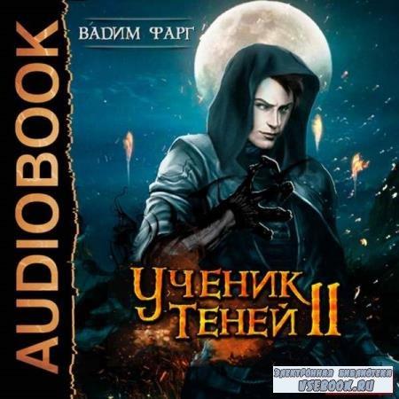 Вадим Фарг. Ученик Теней. Книга 2 (Аудиокнига)