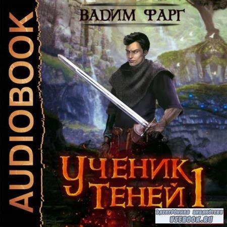 Вадим Фарг. Ученик Теней. Книга 1 (Аудиокнига)