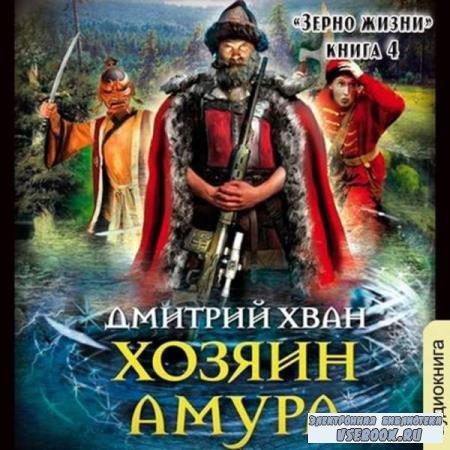 Дмитрий Хван. Хозяин Амура (Аудиокнига)