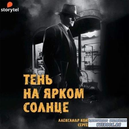 Конторович Александр, Норка Сергей. Тень на ярком солнце (Аудиокнига)