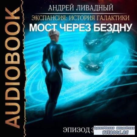 Андрей Ливадный. Мост через бездну (Аудиокнига)