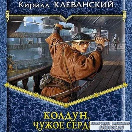 Кирилл Клеванский. Чужое сердце (Аудиокнига)