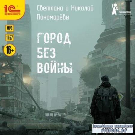 Пономарева Светлана, Пономарев Николай. Город без войны (Аудиокнига)