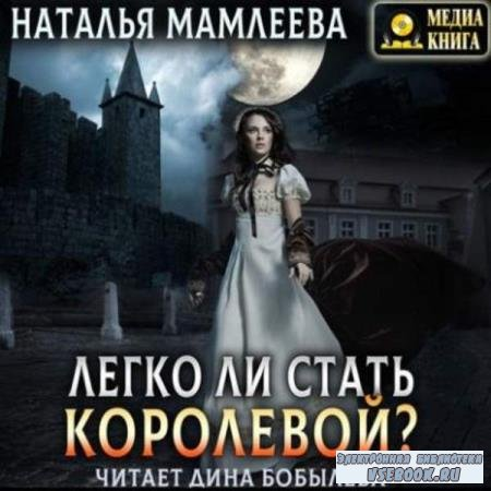 Наталья Мамлеева. Легко ли стать королевой? (Аудиокнига)