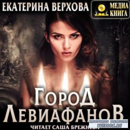 Екатерина Верхова. Город Левиафанов (Аудиокнига)