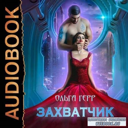 Ольга Герр. Захватчик (Аудиокнига)