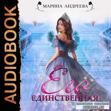 Марина Андреева. Его единственная (Аудиокнига)
