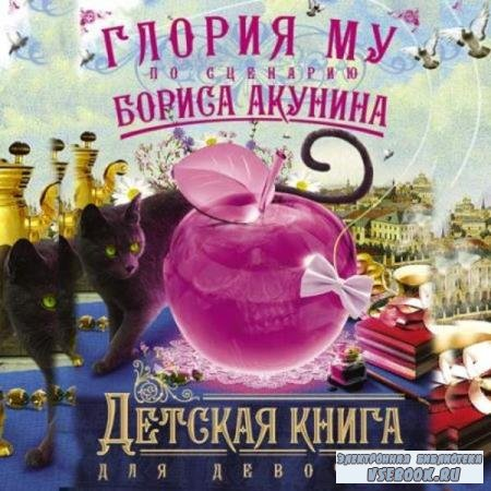 Акунин Борис, Му Глория. Детская книга для девочек (Аудиокнига)