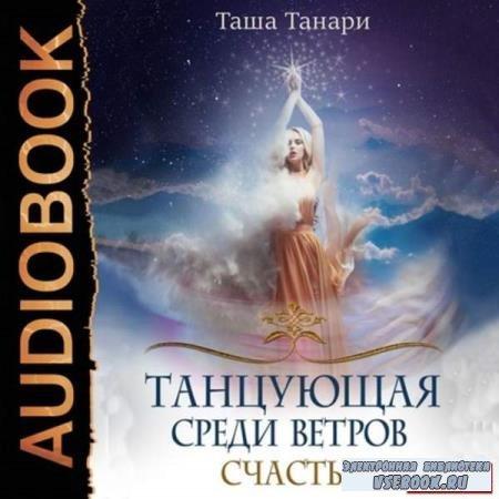 Таша Танари. Счастье (Аудиокнига)