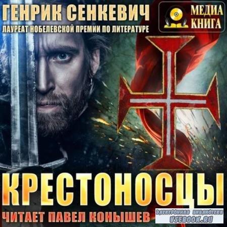 Генрик Сенкевич. Крестоносцы (Аудиокнига)