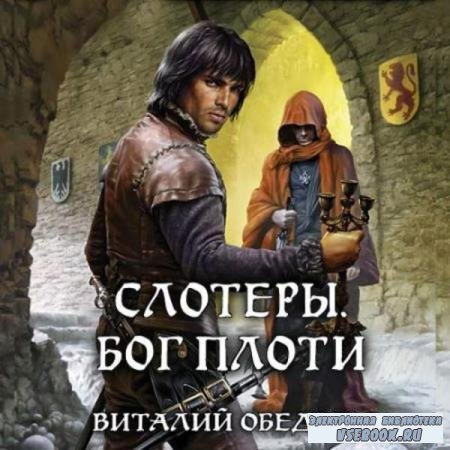 Виталий Обедин. Слотеры. Бог плоти (Аудиокнига)