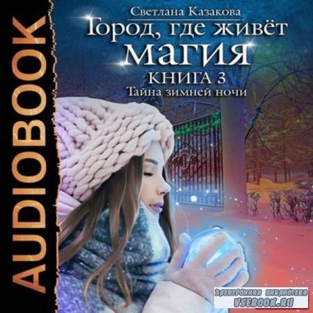 Светлана Казакова. Тайна зимней ночи (Аудиокнига)