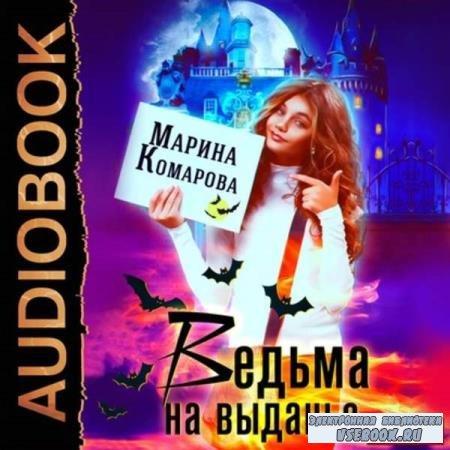Марина Комарова. Ведьма на выданье (Аудиокнига)