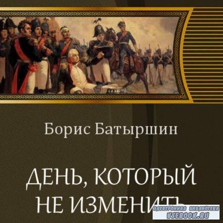 Борис Батыршин. День, который не изменить (Аудиокнига)