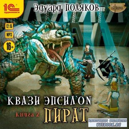 Эдуард Поляков. Пират (Аудиокнига)