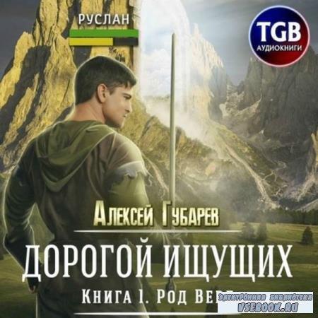 Алексей Губарев. Род Верд. Книга 1 (Аудиокнига)