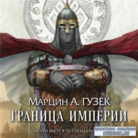 Марцин Гузек. Граница Империи (Аудиокнига)