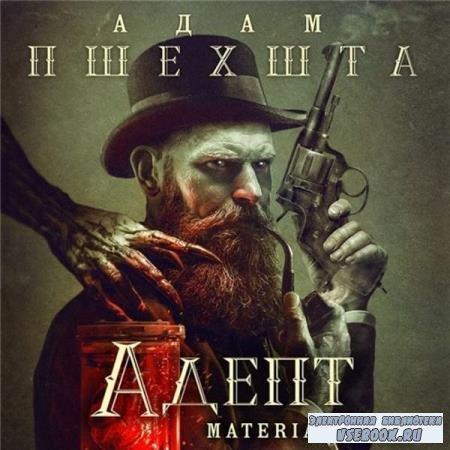Адам Пшехшта. Адепт (Аудиокнига)