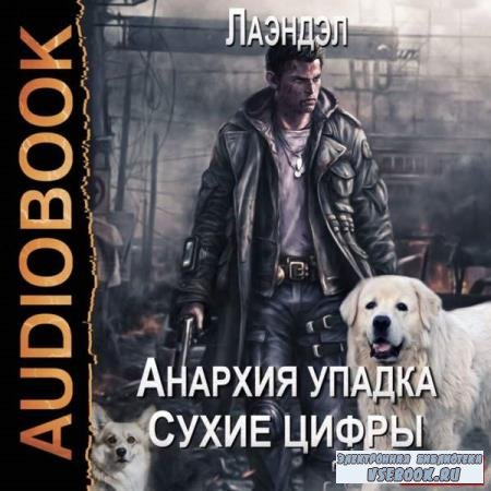 Алексей Лаэндэл. Сухие цифры (Аудиокнига)