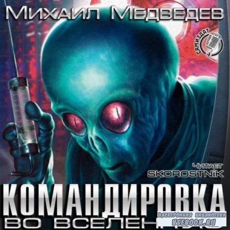 Михаил Медведев. Командировка во вселенную (Аудиокнига)