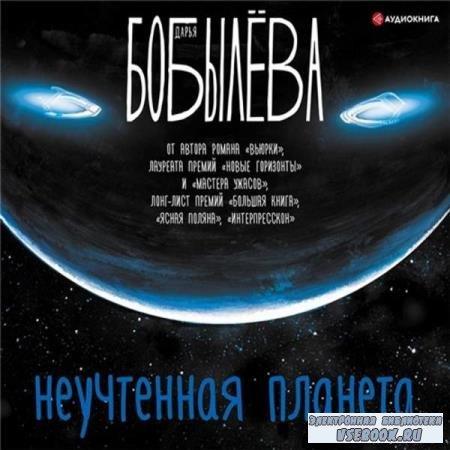 Дарья Бобылёва. Неучтенная планета (Аудиокнига)