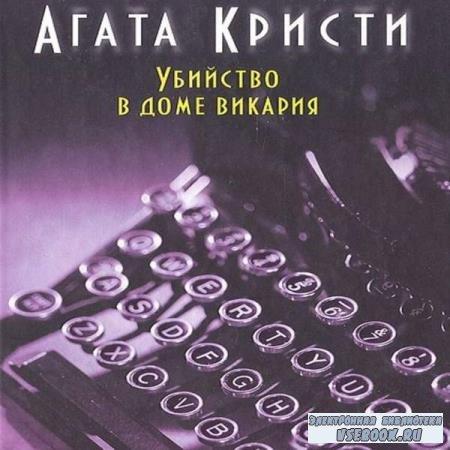 Агата Кристи. Убийство в доме викари (Аудиокнига)