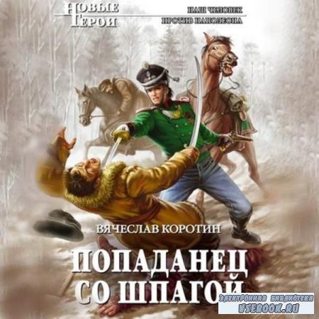 Вячеслав Коротин. Попаданец со шпагой (Аудиокнига)