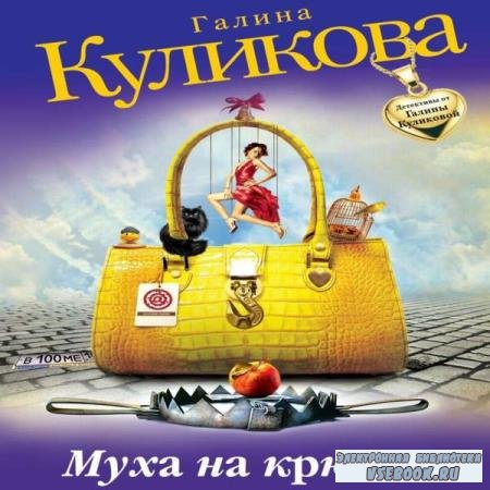 Галина Куликова. Муха на крючке (Аудиокнига)