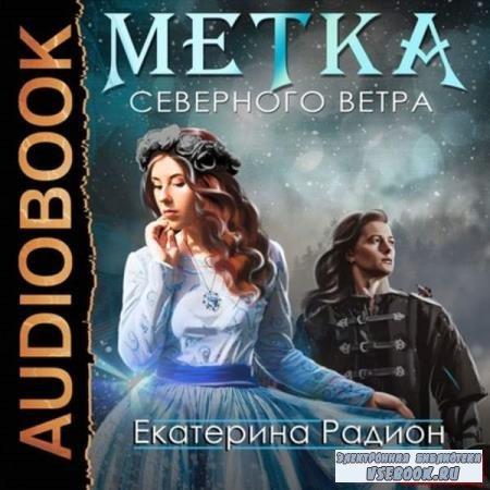 Екатерина Радион. Метка северного ветра (Аудиокнига)