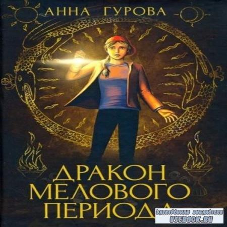 Анна Гурова. Дракон мелового периода (Аудиокнига)