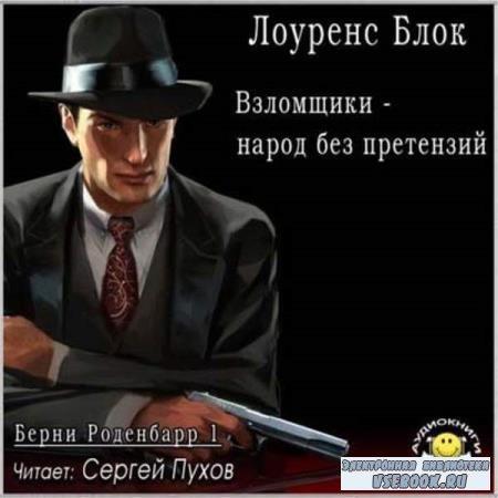 Лоуренс Блок. Взломщики - народ без претензий (Аудиокнига)