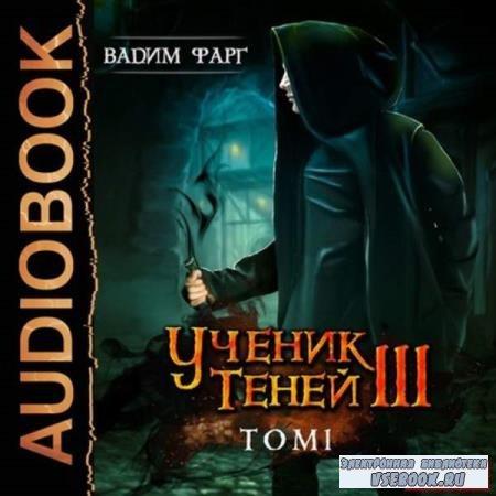 Вадим Фарг. Ученик Теней. Книга 3. Том 1 (Аудиокнига)