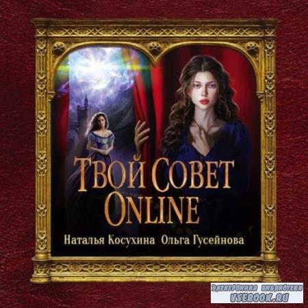 Косухина Наталья, Гусейнова Ольга. Твой совет online (Аудиокнига)