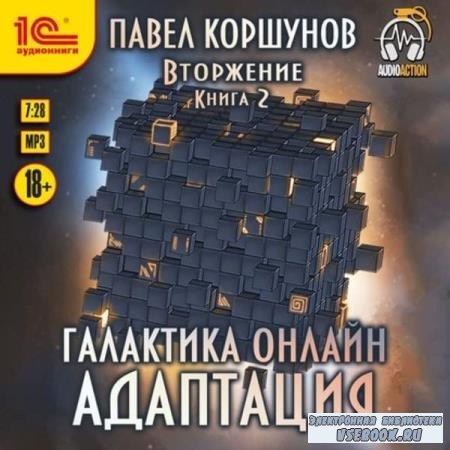 Павел Коршунов. Вторжение: Адаптация (Аудиокнига)