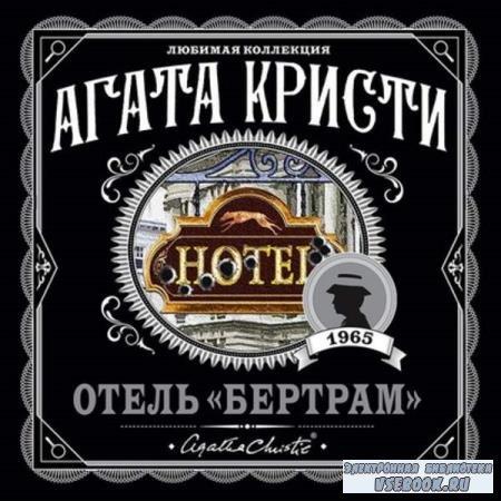 Агата Кристи. Отель «Бертрам» (Аудиокнига)