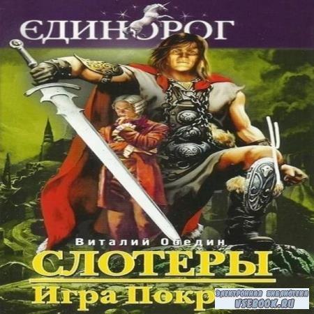 Виталий Обедин. Слотеры. Игра Покрана (Аудиокнига)