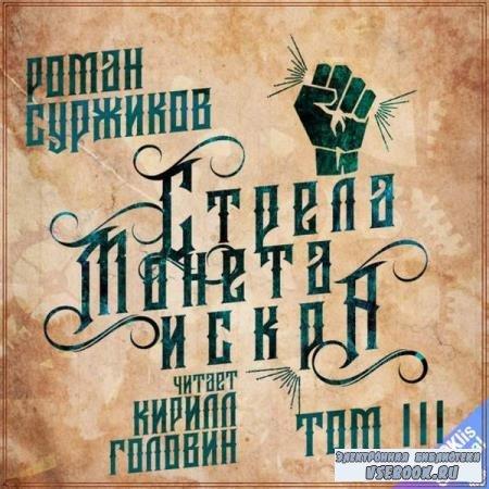 Роман Суржиков. Стрела. Монета. Искра. Том 3 (Аудиокнига)