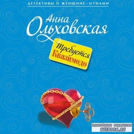 Анна Ольховская. Требуется Квазимодо (Аудиокнига)