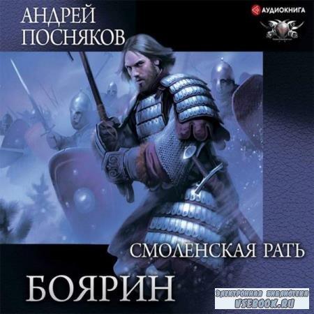 Андрей Посняков. Боярин. Смоленская рать (Аудиокнига)